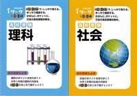 新年度新規入塾キャンペーン実施中!の画像
